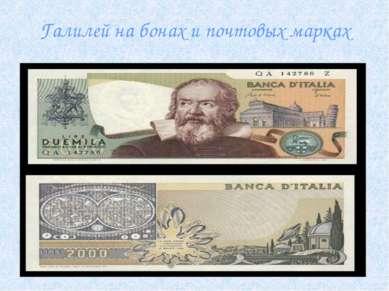 Галилей на бонах и почтовых марках