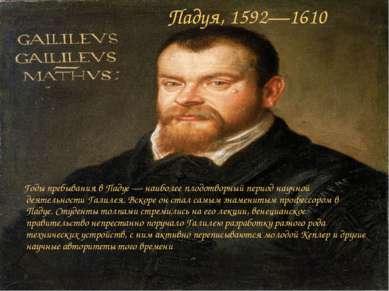 Падуя, 1592—1610 Годы пребывания в Падуе — наиболее плодотворный период научн...