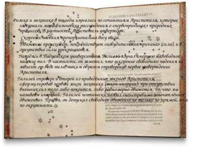 Физика и механика в те годы изучались по сочинениям Аристотеля, которые содер...