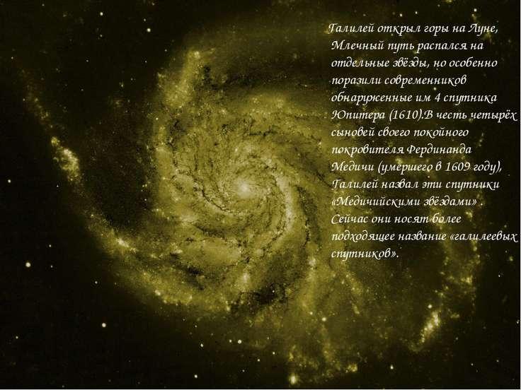 Галилей открыл горы на Луне, Млечный путь распался на отдельные звёзды, но ос...