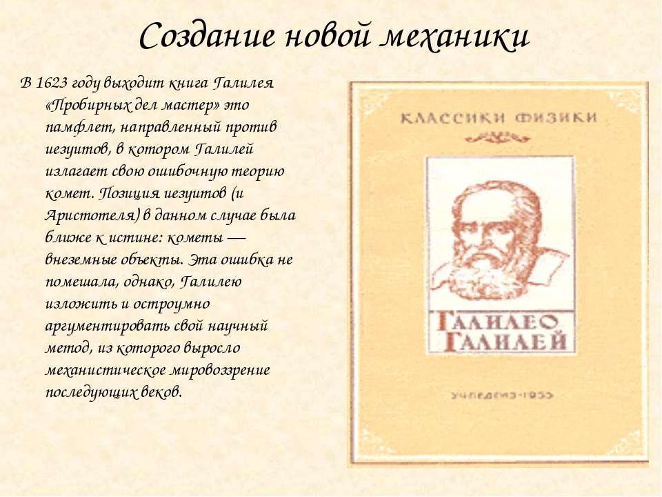 Создание новой механики В 1623 году выходит книга Галилея «Пробирных дел маст...