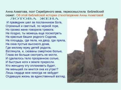 Анна Ахматова, поэт Серебряного века, переосмыслила библейский сюжет. Об этой...
