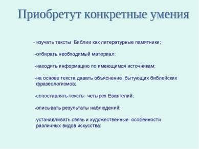 - изучать тексты Библии как литературные памятники; -отбирать необходимый мат...