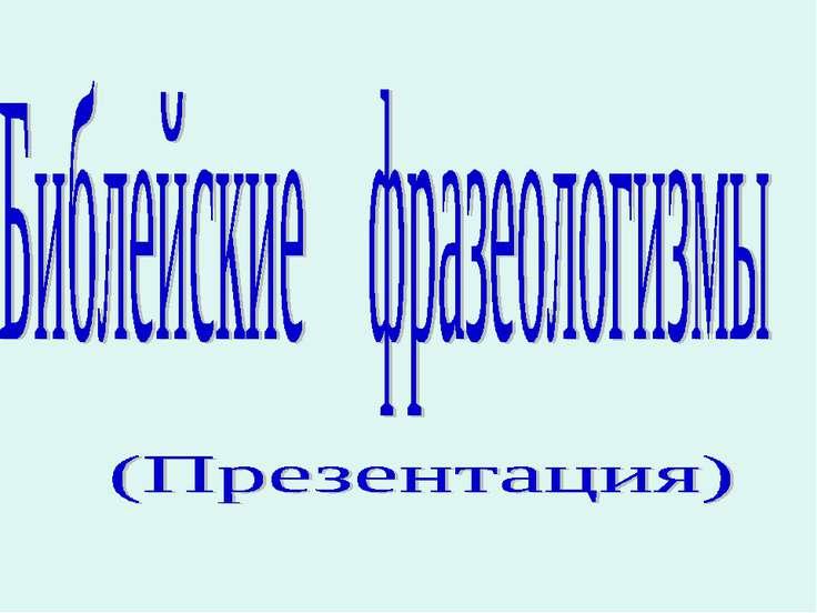 temu-lyubi-prezentatsiya-frazeologizmi-iz-biblii-evangeliya