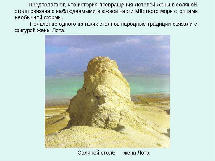 Предполагают, что история превращения Лотовой жены в соляной столп связана с ...