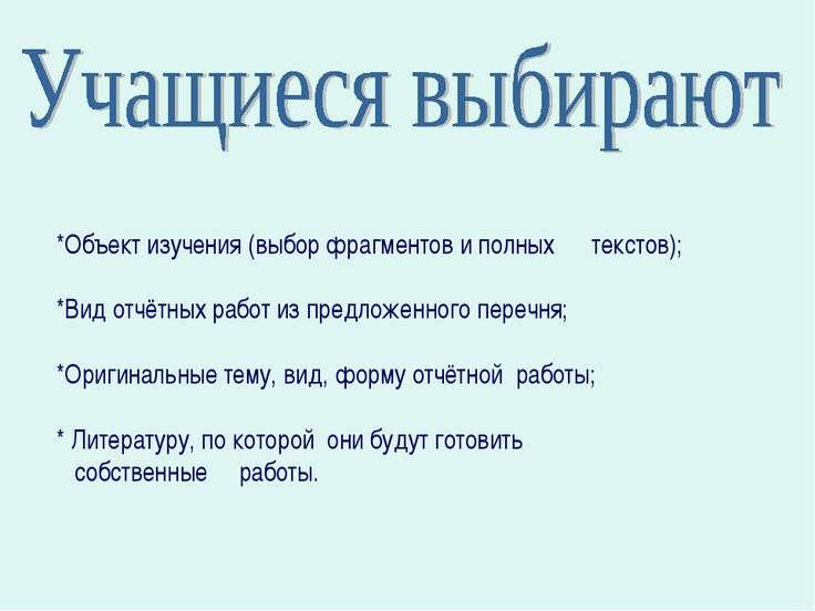 *Объект изучения (выбор фрагментов и полных текстов); *Вид отчётных работ из ...