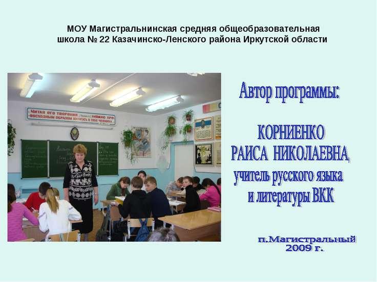 МОУ Магистральнинская средняя общеобразовательная школа № 22 Казачинско-Ленск...