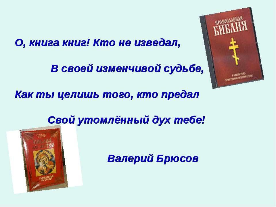 О, книга книг! Кто не изведал, В своей изменчивой судьбе, Как ты целишь того,...