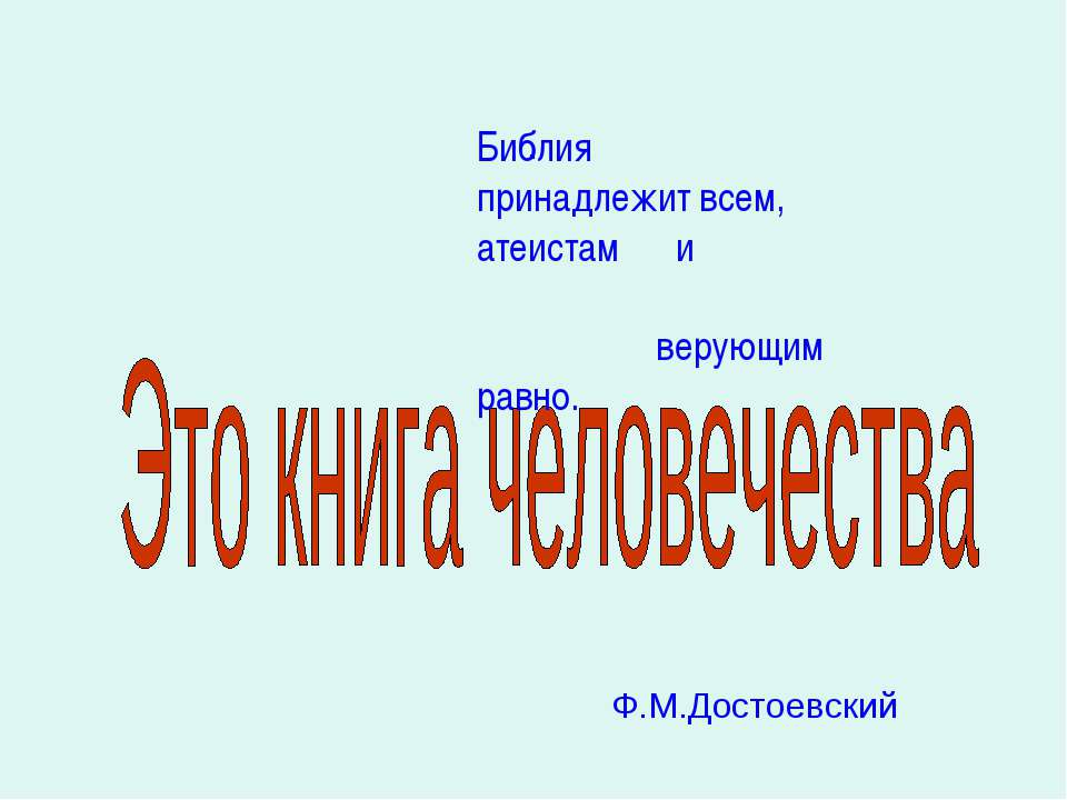 . Библия принадлежит всем, атеистам и верующим равно. Ф.М.Достоевский