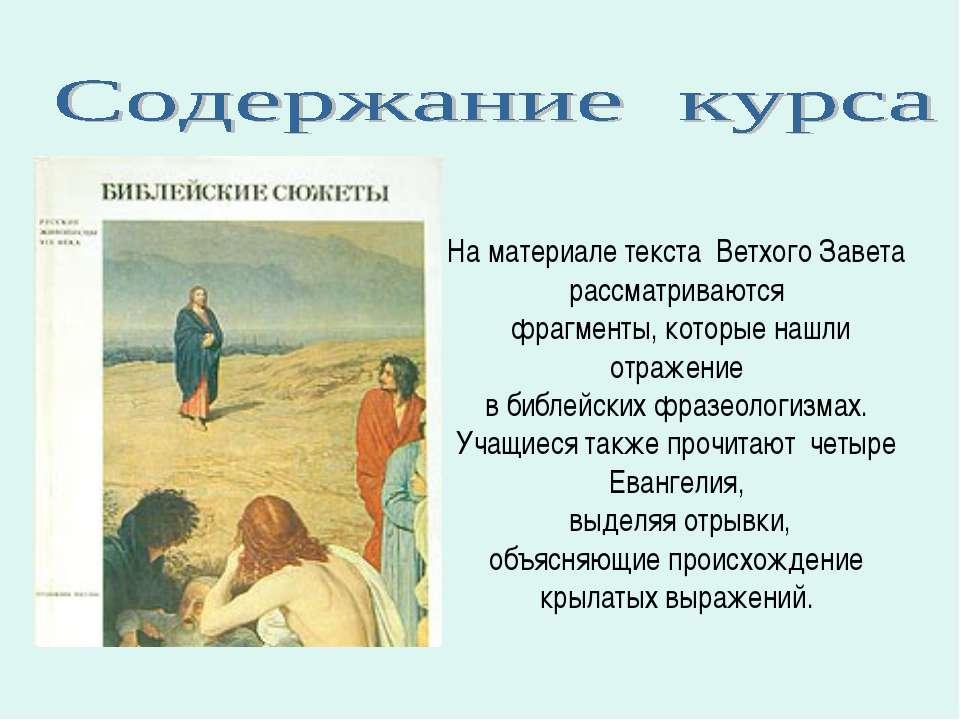 На материале текста Ветхого Завета рассматриваются фрагменты, которые нашли о...