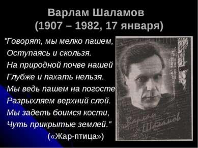 """Варлам Шаламов (1907 – 1982, 17 января) """"Говорят, мы мелко пашем, Оступаясь и..."""