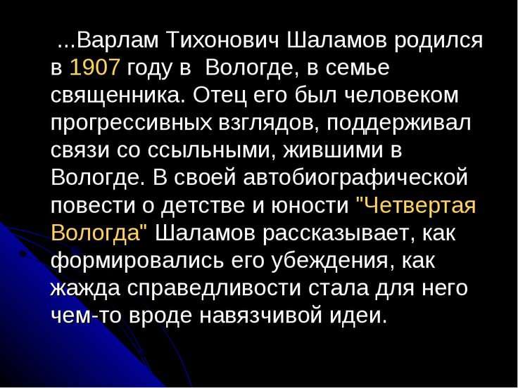 ...Варлам Тихонович Шаламов родился в 1907 году в Вологде, в семье священника...