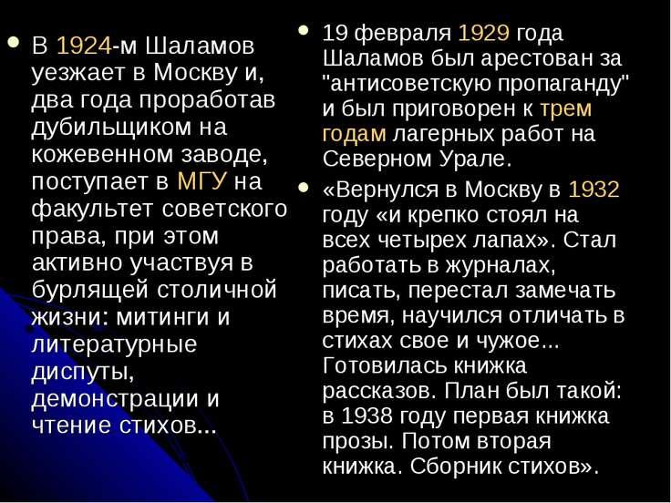 В 1924-м Шаламов уезжает в Москву и, два года проработав дубильщиком на кожев...