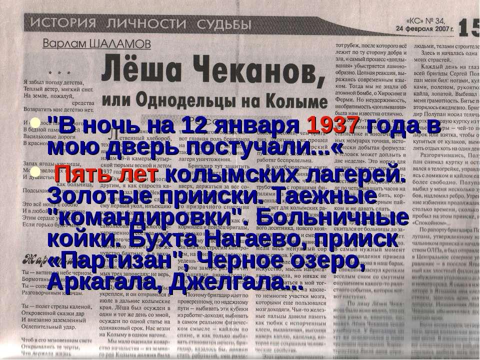 """""""В ночь на 12 января 1937 года в мою дверь постучали...« Пять лет колымских л..."""