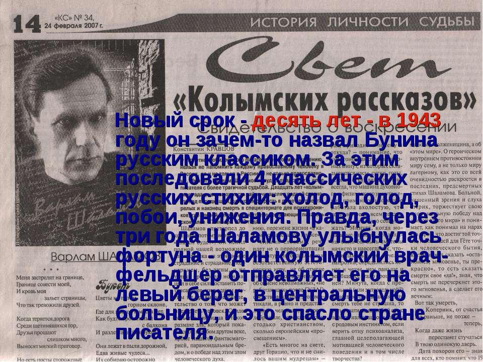 Новый срок - десять лет - в 1943 году он зачем-то назвал Бунина русским класс...