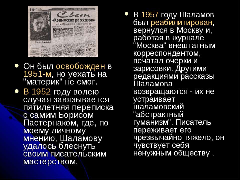"""Он был освобожден в 1951-м, но уехать на """"материк"""" не смог. В 1952 году волею..."""