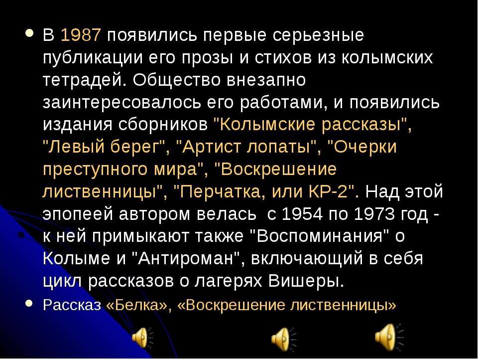 В 1987 появились первые серьезные публикации его прозы и стихов из колымских ...