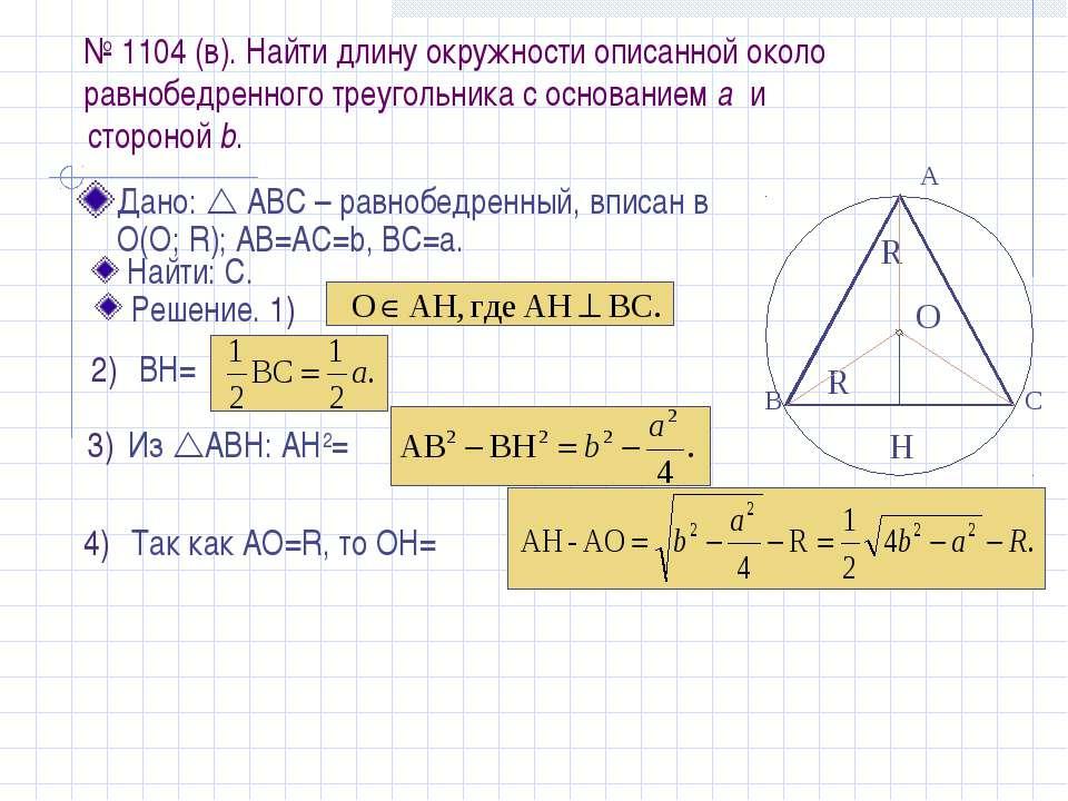 № 1104 (в). Найти длину окружности описанной около равнобедренного треугольни...
