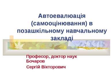 Автоевалюація (самооцінювання) в позашкільному навчальному закладі Професор, ...
