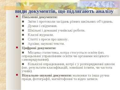 види документів, що підлягають аналізу Письмові документи: ■ Звіти і протокол...
