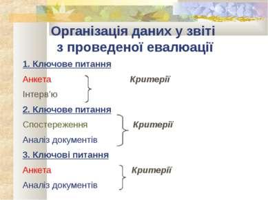 Організація даних у звіті з проведеної евалюації 1. Ключове питання Анкета Кр...