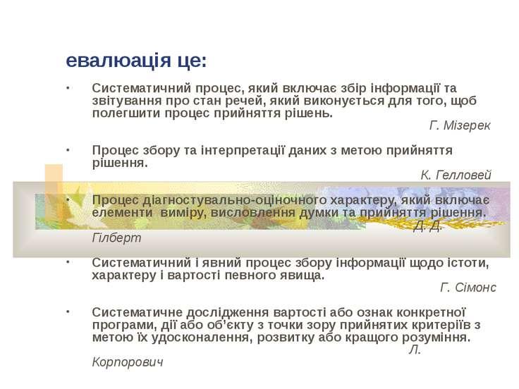 евалюація це: Систематичний процес, який включає збір інформації та звітуванн...