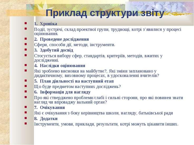 Приклад структури звіту 1. Хроніка Події, зустрічі, склад проектної групи, тр...