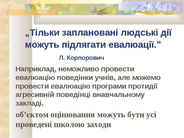 """""""Тільки заплановані людські дії можуть підлягати евалюації."""" Л. Корпорович На..."""