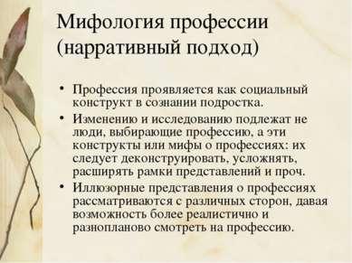 Мифология профессии (нарративный подход) Профессия проявляется как социальный...