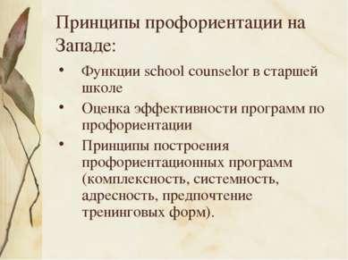 Принципы профориентации на Западе: Функции school counselor в старшей школе О...