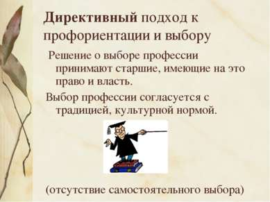 Директивный подход к профориентации и выбору Решение о выборе профессии прини...