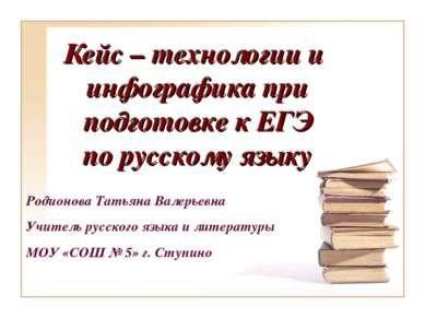 Кейс – технологии и инфографика при подготовке к ЕГЭ по русскому языку Родион...