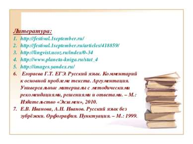 Литература: http://festival.1september.ru/ http://festival.1september.ru/arti...