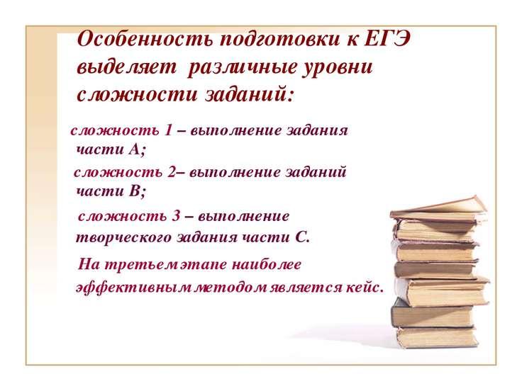 Особенность подготовки к ЕГЭ выделяет различные уровни сложности заданий: сл...