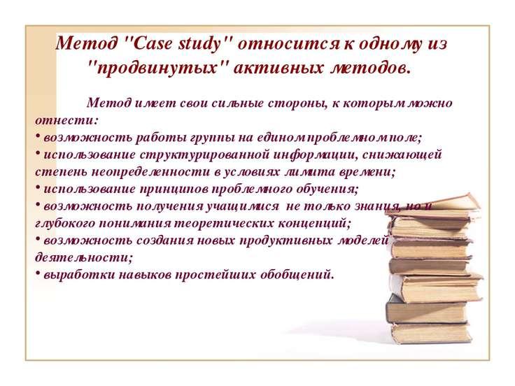 """Метод """"Case study"""" относится к одному из """"продвинутых"""" активных методов. Мето..."""