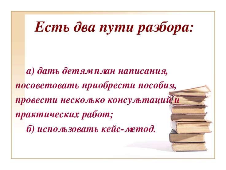 Есть два пути разбора: а) дать детям план написания, посоветовать приобрести ...