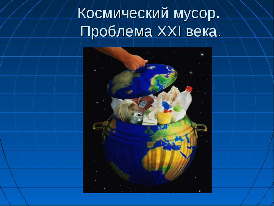 Космический мусор. Проблема XXI века.