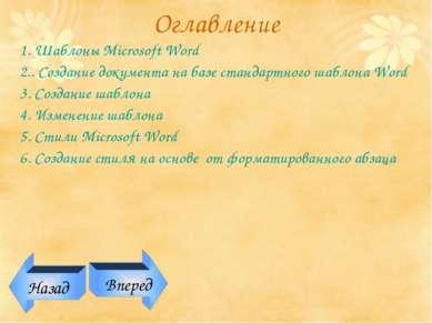 Оглавление 1. Шаблоны Microsoft Word 2.. Создание документа на базе стандартн...