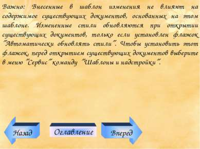 Назад Оглавление Вперед Важно: Внесенные в шаблон изменения не влияют на соде...