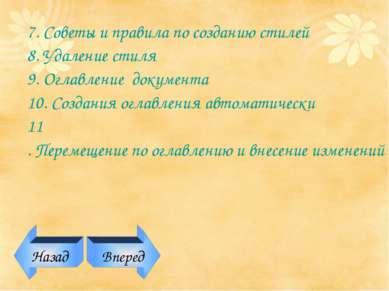 7. Советы и правила по созданию стилей 8. Удаление стиля 9. Оглавление докуме...