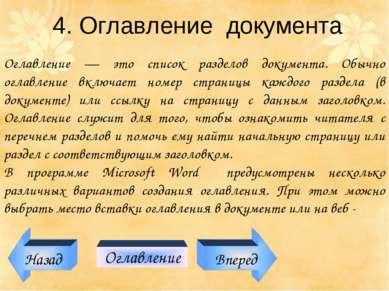 Назад Оглавление Вперед 4. Оглавление документа Оглавление — это список разде...