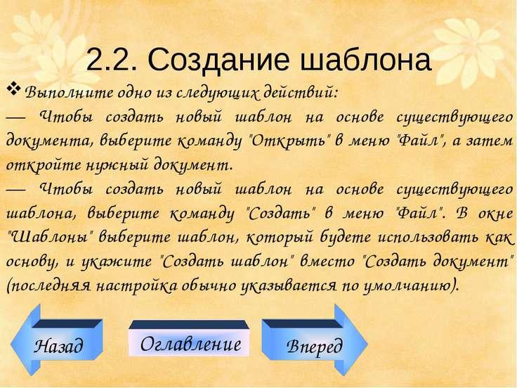 Назад Оглавление Вперед 2.2. Создание шаблона Выполните одно из следующих дей...