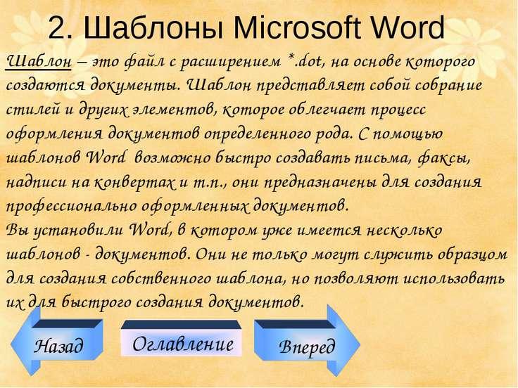 Назад Оглавление Вперед 2. Шаблоны Microsoft Word Шаблон – это файл с расшире...