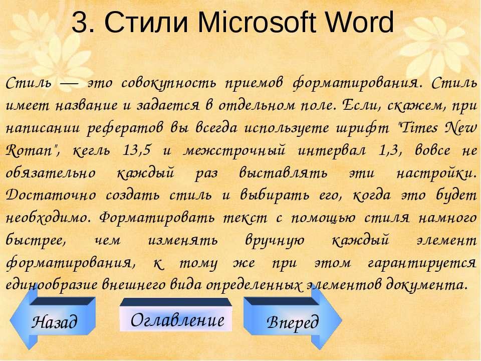 Назад Оглавление Вперед 3. Стили Microsoft Word Стиль — это совокупность прие...