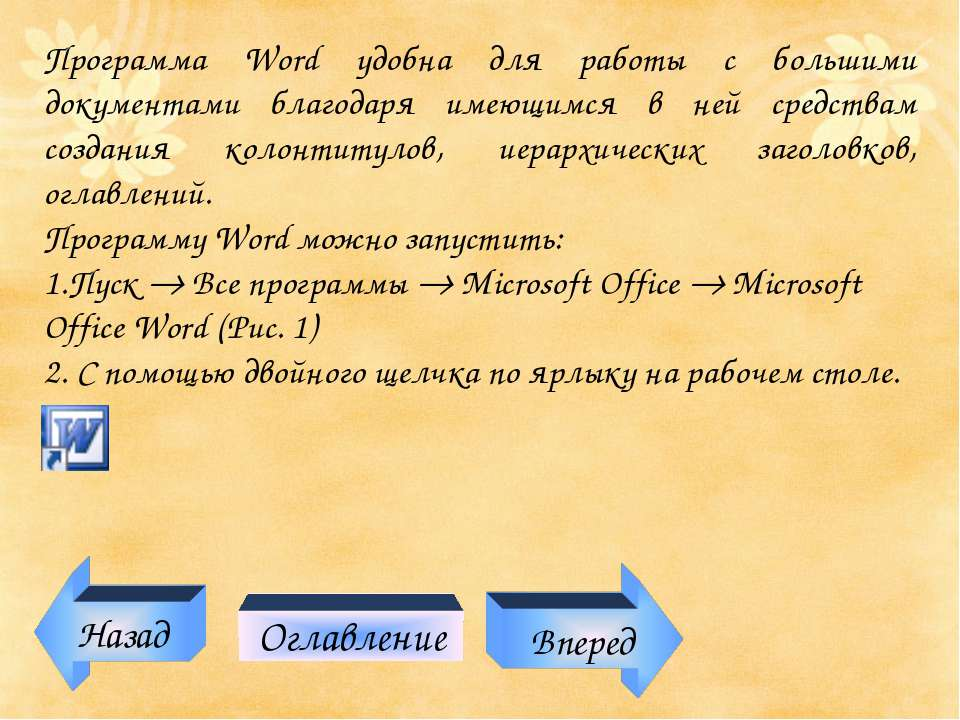 Программа Word удобна для работы с большими документами благодаря имеющимся в...
