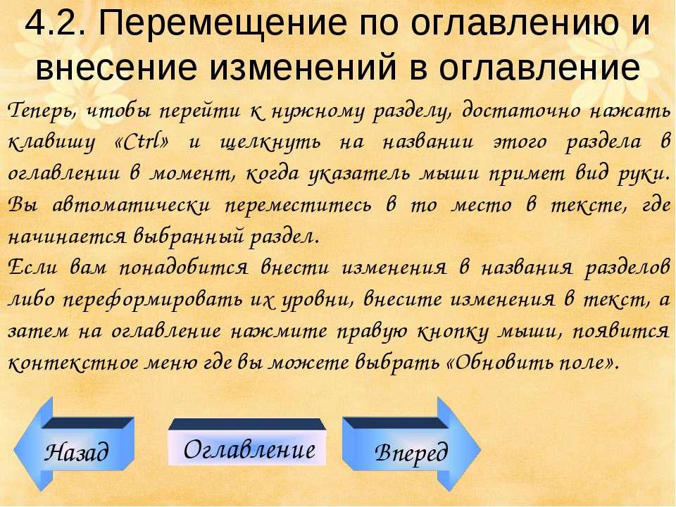 Назад Оглавление Вперед 4.2. Перемещение по оглавлению и внесение изменений в...