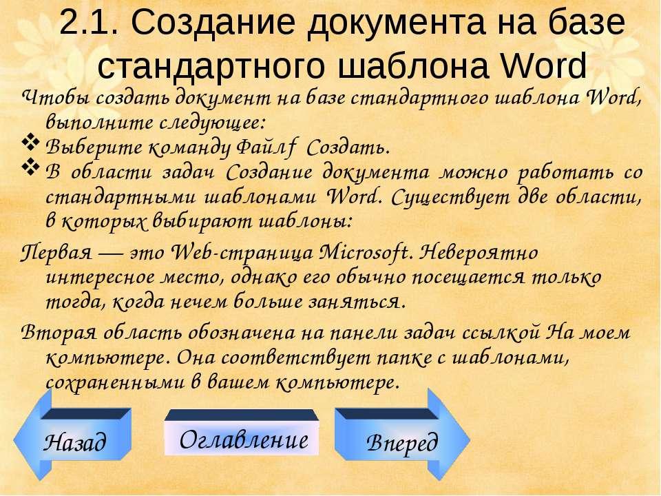 Назад Оглавление Вперед 2.1. Создание документа на базе стандартного шаблона ...