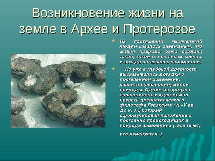 Возникновение жизни на земле в Архее и Протерозое На протяжении тысячелетий л...