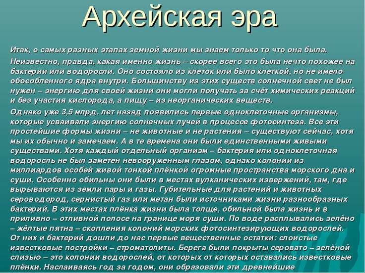 Архейская эра Итак, о самых разных этапах земной жизни мы знаем только то что...