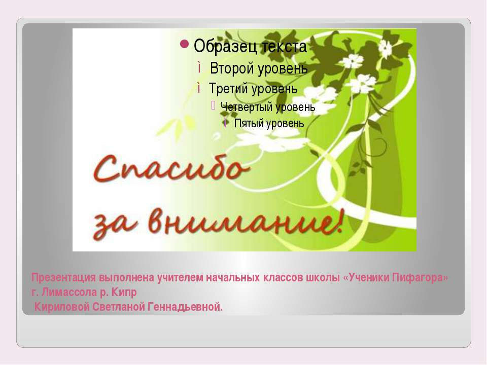Презентация выполнена учителем начальных классов школы «Ученики Пифагора» г. ...